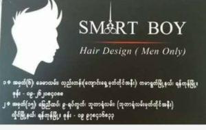 Smart Boy Spa